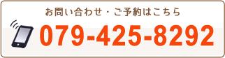 電0794258292