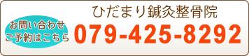 0794258292