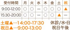 受付時間:月火木金土9:00-12:00,15:30-20:00 祝日午前:9:00-13:00 休診:水・日