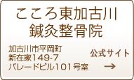 こころ東加古川鍼灸整骨院アクセスマップ