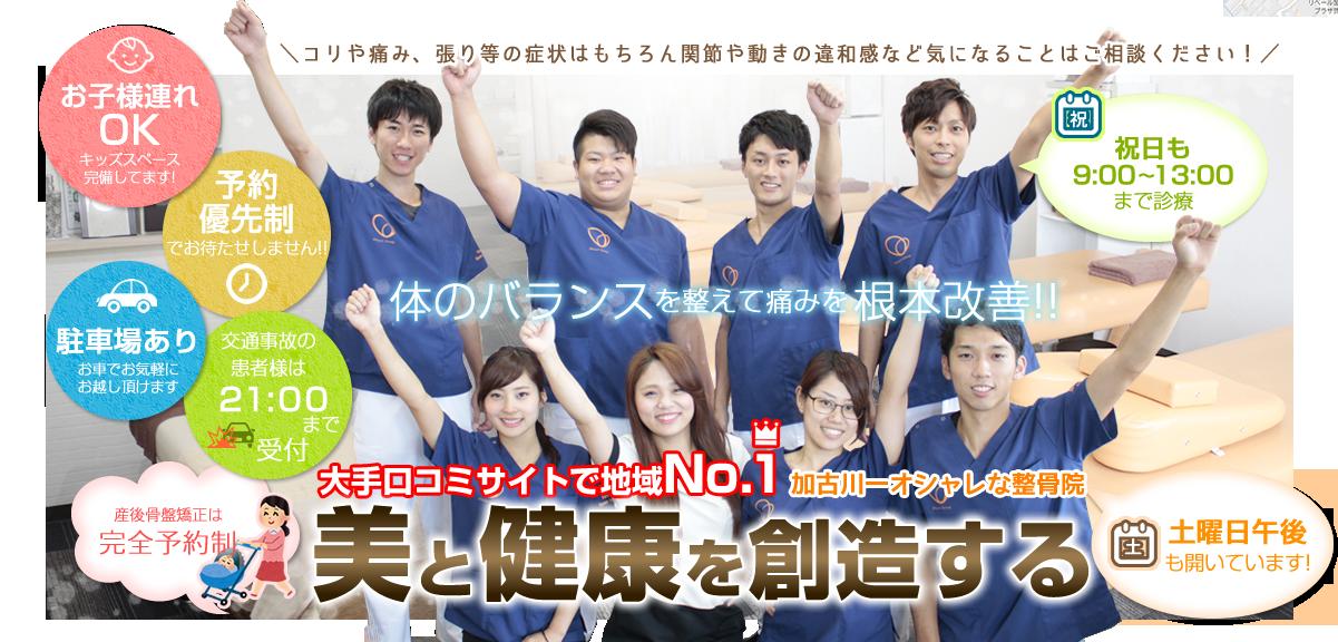 大手口コミサイトで地域NO.1加古川一オシャレな整骨院、美と健康を創造する
