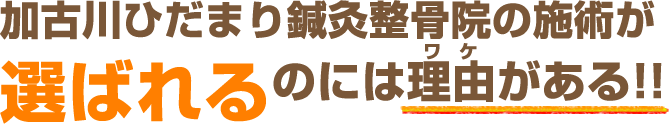 加古川ひだまり鍼灸整骨院の施術が選ばれるのには理由がある