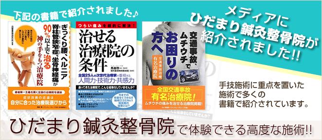 メディアに、加古川市ひだまり鍼灸整骨院が紹介されました!!