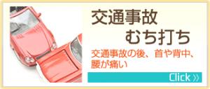 top_sejutsu_bt01
