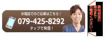 電話番号:079-425-8292