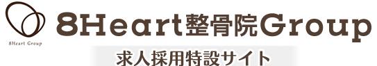 株式会社エイトハート求人採用特設サイト