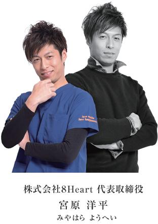 株式会社エイトハート代表取締役 宮原洋平写真