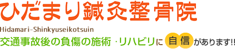 加古川市ひだまり鍼灸整骨院。交通事故後の負傷のリハビリには自信があります。