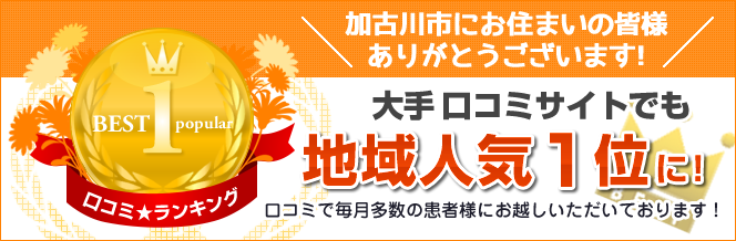 加古川市にお住まいの皆様ありがとうございます!大手口コミサイトでも地域人気1位に!