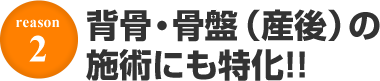REASON.2背骨・骨盤(産後)の施術にも特化!!
