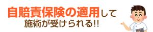 jiko_img03